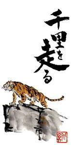 2009_tiger_moji